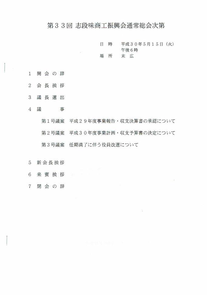 志段味商工振興会総会資料の表紙