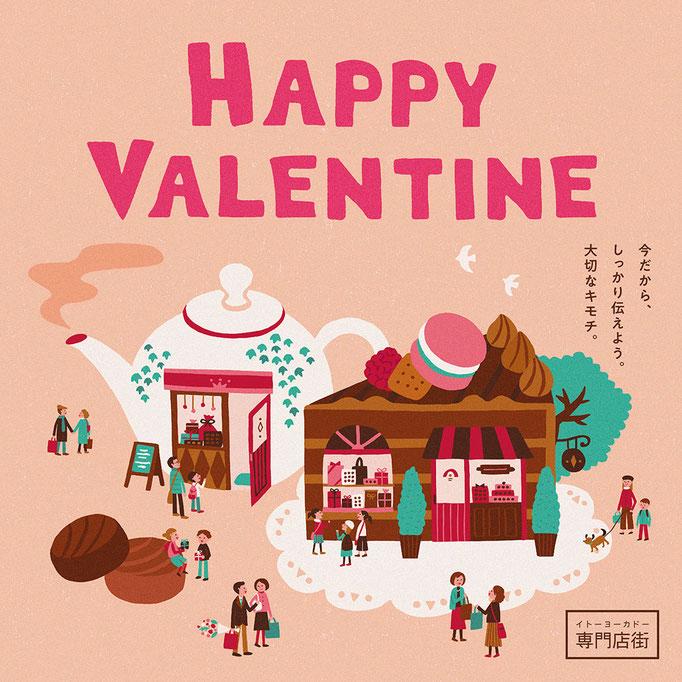 イトーヨーカドー専門店街「2021 バレンタインデー」