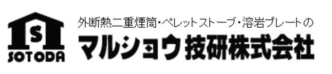 マルショウ技研