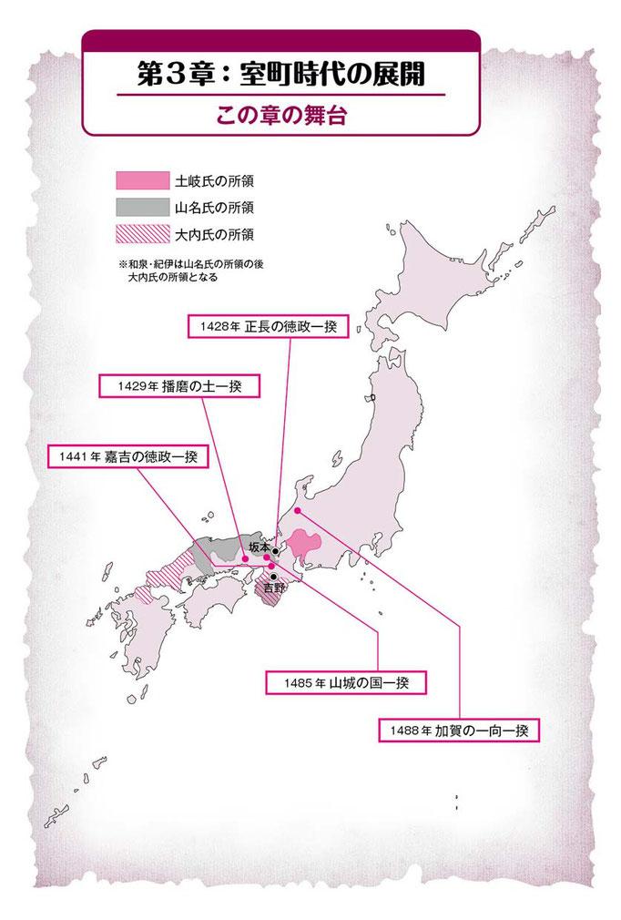 室町時代を概観する章トビラ地図(2色)