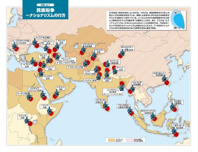 世界紛争地図