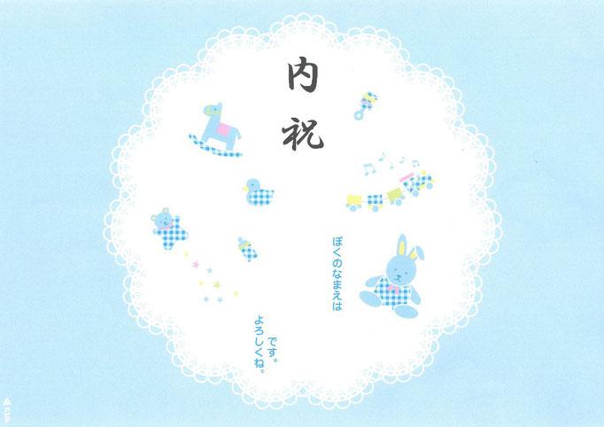 出産用のし紙(ブルー)
