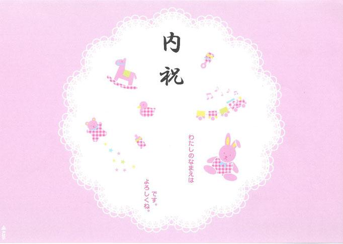 出産用のし紙(ピンク)