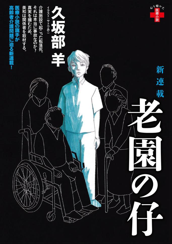 『老園の仔』久坂部羊著 KADOKAWA 小説野性時代 連載扉絵 2017 5月号