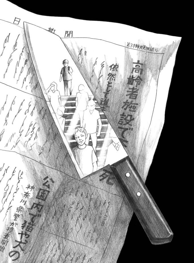 『老園の仔』久坂部羊著 KADOKAWA 小説野性時代 連載扉絵 2018 3月号