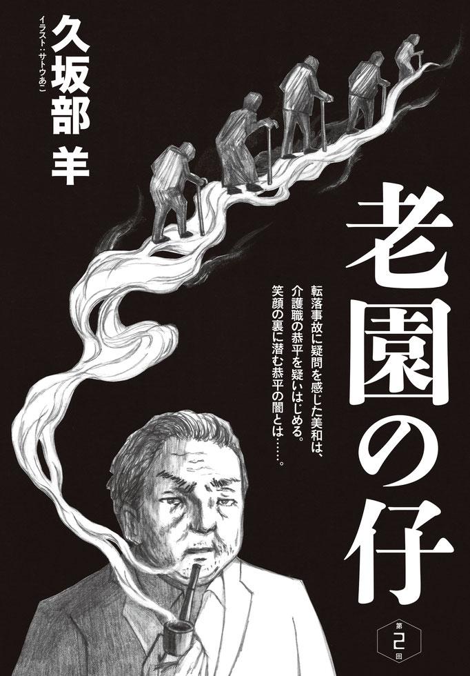 『老園の仔』久坂部羊著 KADOKAWA 小説野性時代 連載扉絵 2017 6月号