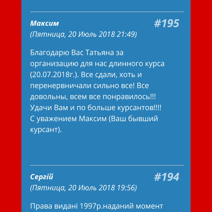 Код 95 на русском