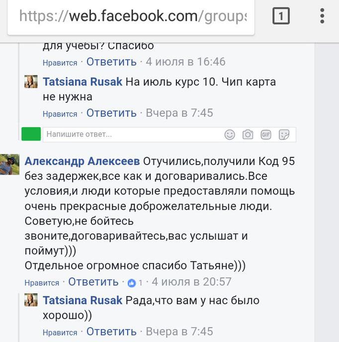 Отзывы о курсе код 95 в Вроцлаве