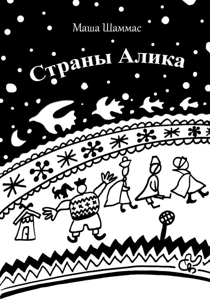 """Couverture russe pour """"Les pays d'Alik"""", décembre 2015"""