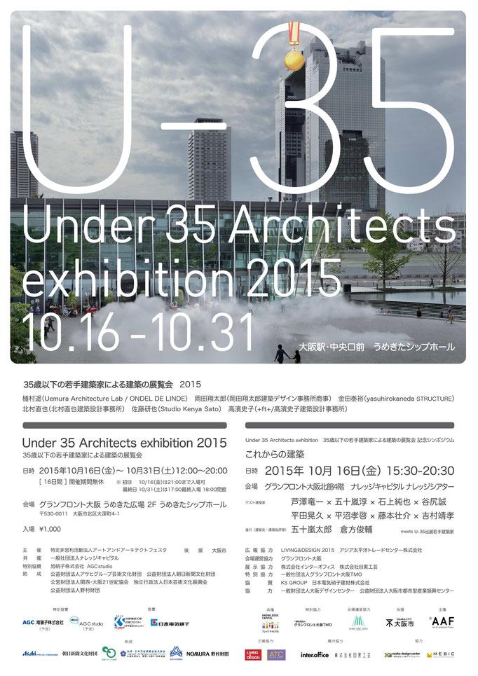 U-35 35歳以下の若手建築家による建築の展覧会出展