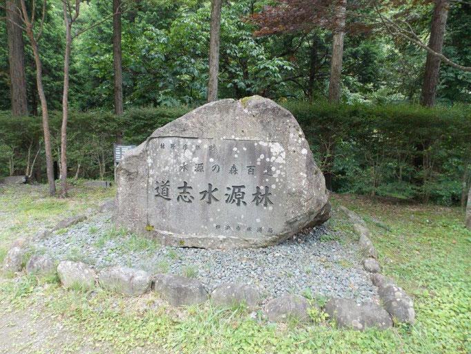 水源の森百選記念碑