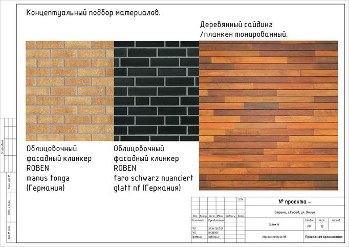 Подбор фасадных материалов от архитектора