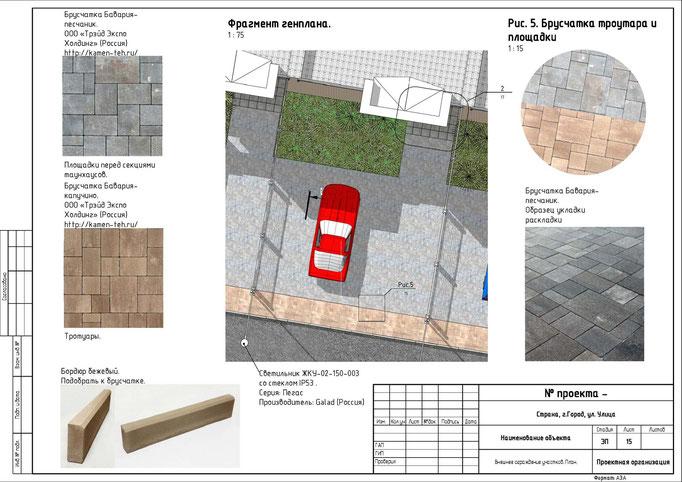 План двора секции таунхауса.
