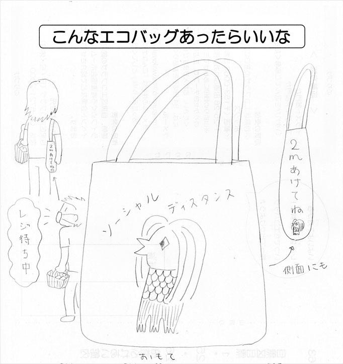 ソーシャルディスタンス知らせるバッグ(イラスト部門)