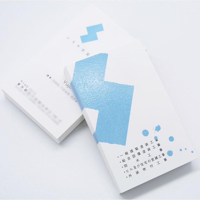 塗装会社 名刺デザイン バーコ印刷
