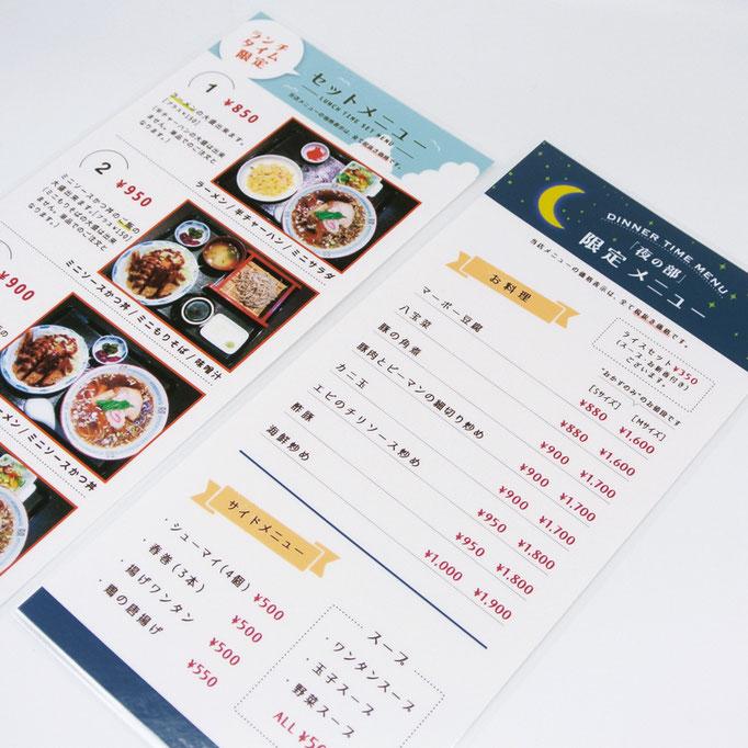 食堂 ランチ&ディナーメニュー表