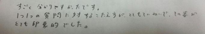 すごくわかりやすかったです。1つ1つの質問に対する答えがとても丁寧でその姿がとても印象的でした。