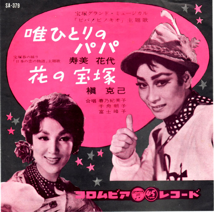 花の宝塚「春の踊り日本の恋の物語」主題歌