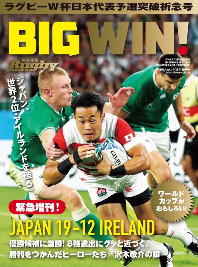 ラグビーW杯日本代表予選突破祈念号