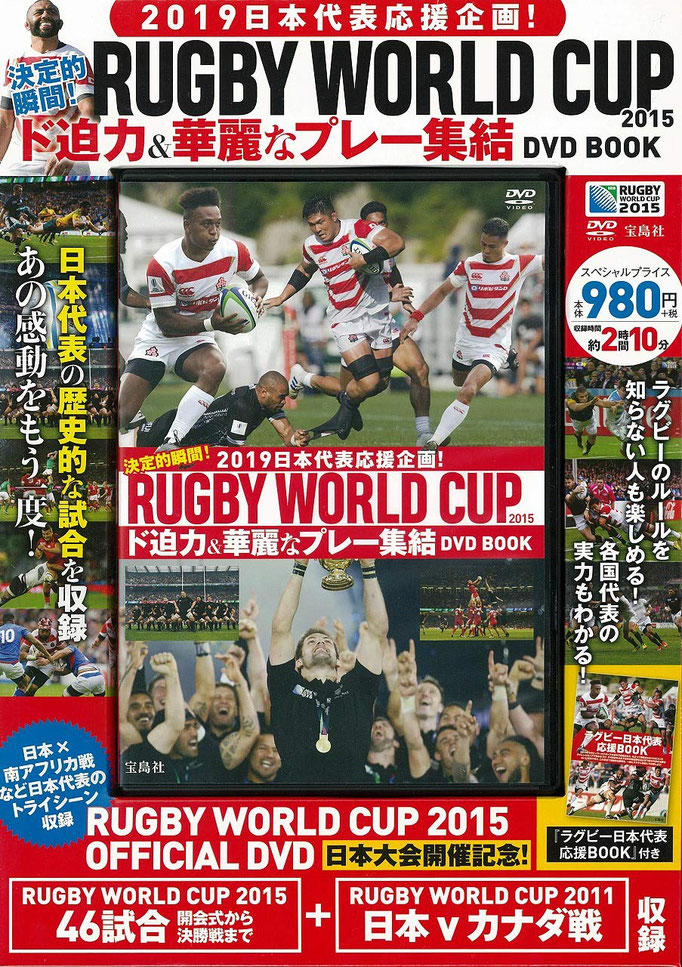 2019日本代表応援企画! 決定的瞬間! RUGBY WORLD CUP 2015 ド迫力&華麗なプレー集結DVD BOOK(宝島社DVD BOOKシリーズ)