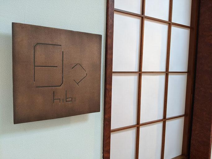 銅看板 【理容室  日々様】