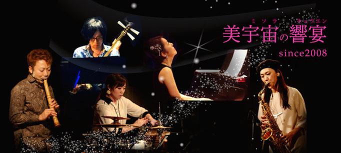 codeM series美宇宙の響宴
