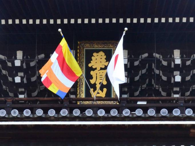 知恩院の仏旗