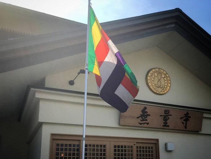 無量寺の仏旗