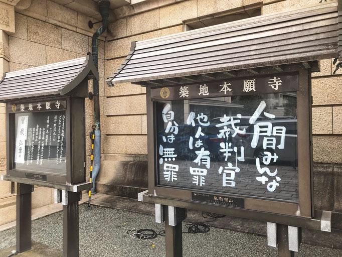 築地本願寺掲示板