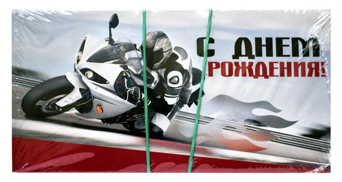 1-10-0111 Конверты с Днём Рождения Мотоциклист, 10 шт. #61304
