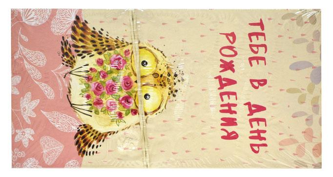 1-05-0105 Конверты в День Рождения , 10 шт. #61285