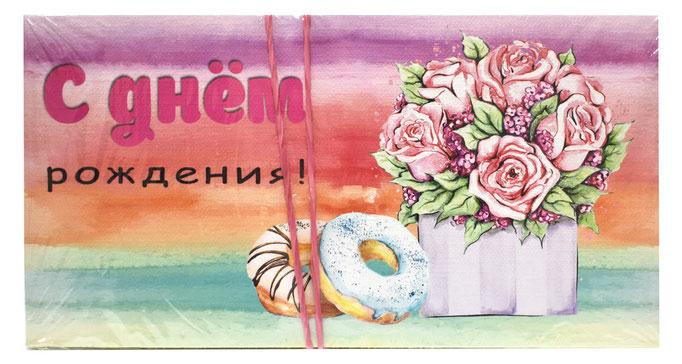 1-20-0823 Конверты с Днём Рождения Розы и пончики, 10 шт. #61374