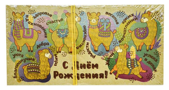 ФХЛ-00005 Конверты с Днём Рождения Ламы, голография, 10 шт. #61599
