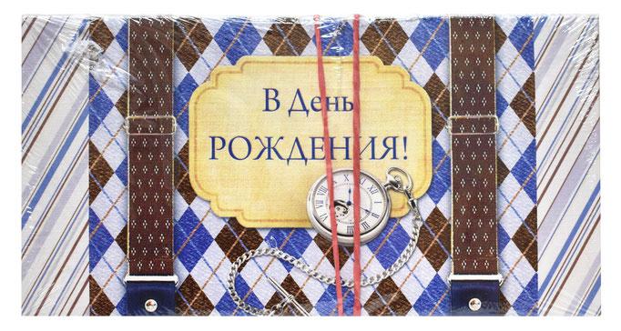 1-20-0326 Конверты в День Рождения Карманные часы, 10 шт. #61337