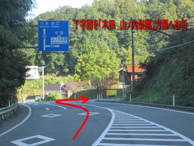 次の丁字路を「木田 山ノ内梨園」方向に右折