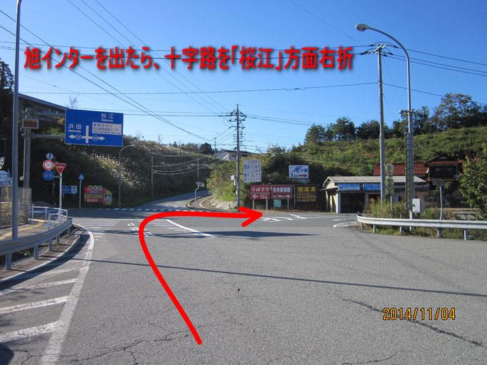 高速道路浜田道「旭インター」でおり「桜江」方面へ