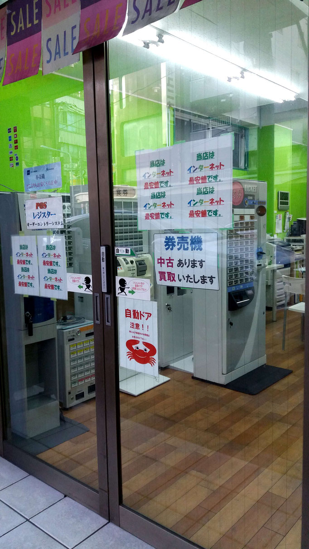 Tienda de máquinas expendedoras de tickets en kappabashi