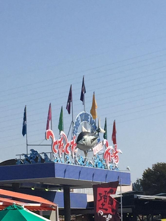 和歌山県白浜のとれとれ市場です。
