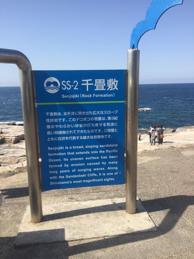 和歌山県白浜の千畳敷