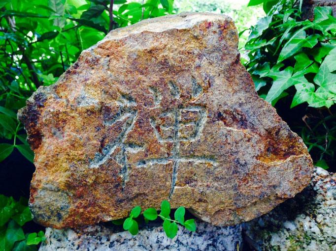 禅衆院の庭石 「禅」 彫:院主 枩井 京蔵