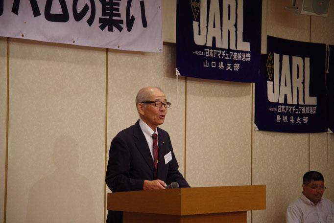 一般社団法人日本アマチュア無線連盟 中国地方本部長 綱島 俊昭 様