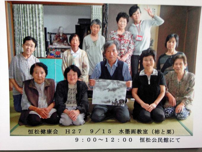恒松集落:恒松健康会(サロン)定期的にイベントを開催してます。