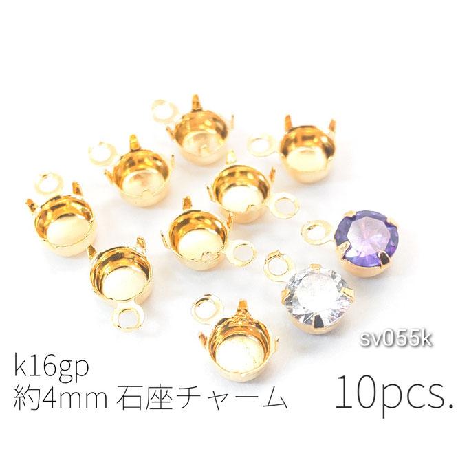 10個 高品質鍍金 4mm 石座(台座)チャーム k16gp【sv055k】