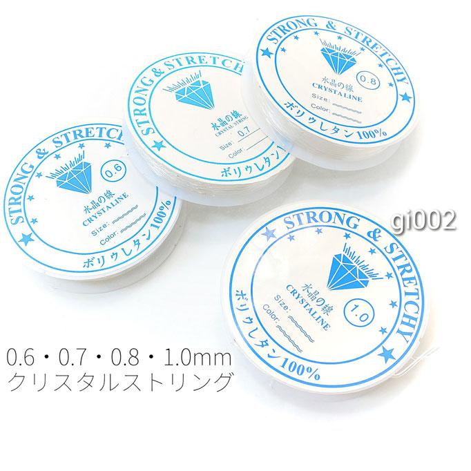 4巻セット(0.6・0.7・0.8・1mm) 水晶の線☆ストレッチスレッド☆ゴム【gi002】