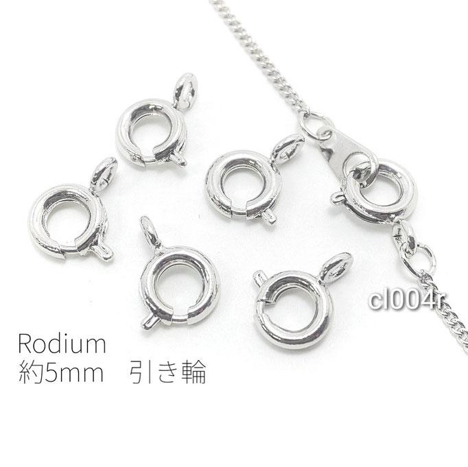 5個☆約5mm 高品質ひきわ 留め具 クラスプ☆本ロジウム【cl004r】
