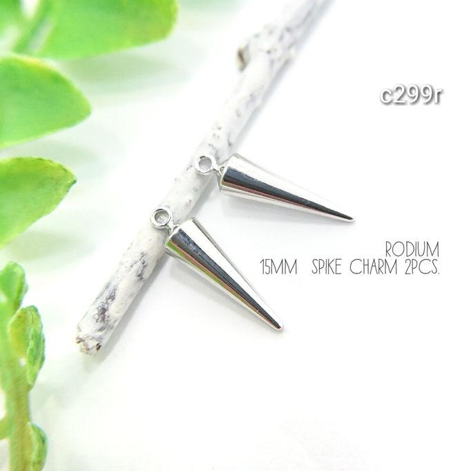 2個☆本ロジウム高品質* 15mmニードルスパイクチャーム【c299r】