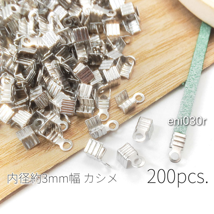 約200個☆約4mm幅(内径約3mm)のカシメ☆エンドパーツ☆ロジウム色【eni030r】