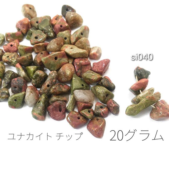 約20グラム約4~10mm ユナカイト 天然石 チップ【si040】