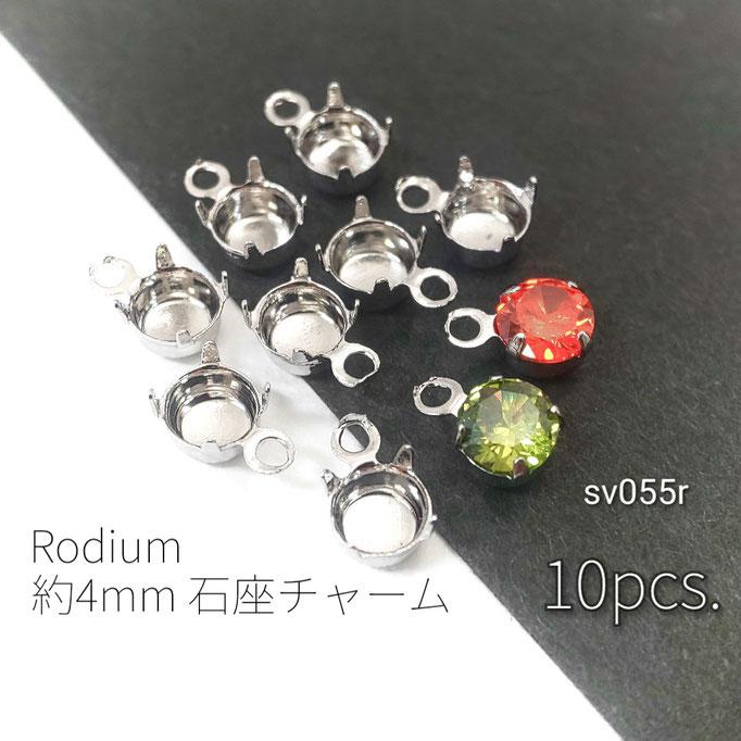 10個 高品質鍍金 4mm 石座(台座)チャーム 本ロジウム【sv055r】