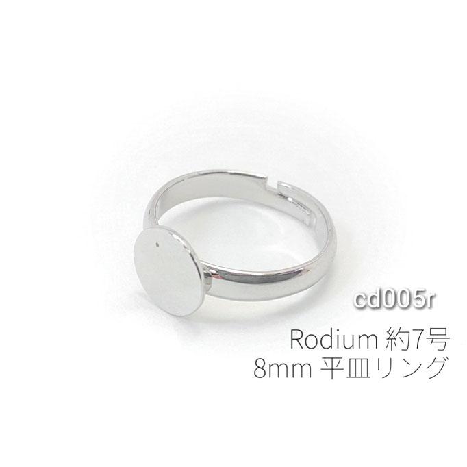 1個 高品質 8mm平皿付き アジャスターリング 本ロジウム【cd005r】
